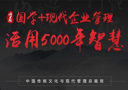 中国传统文化与现代管理总裁班
