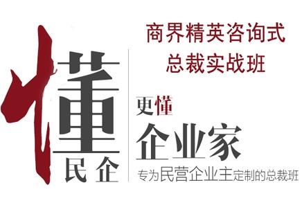 商界精英咨询式总裁实战班招生简章