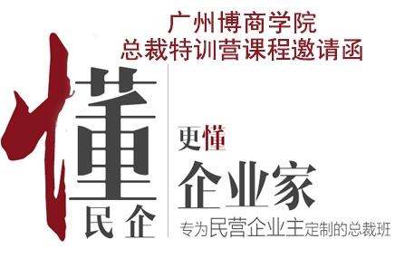 博商学院总裁特训营课程邀请函