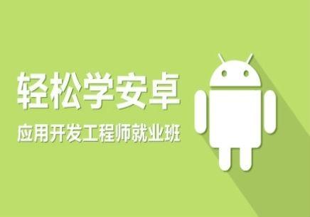 东莞Android开发培训