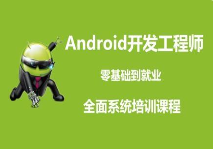 东莞Android开发工程师培训