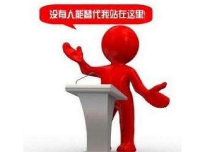 深圳学口才培训班