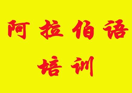 广州阿拉伯语培训