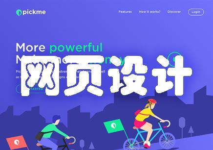 南京网页设计培训学校