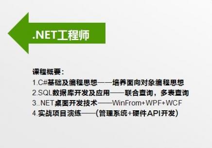 昆山.net工程师培训班