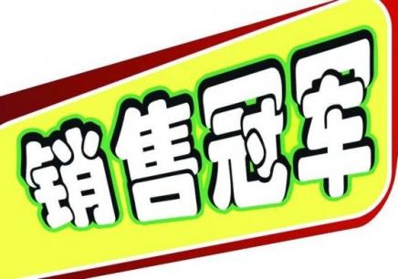 福州销售技巧培训