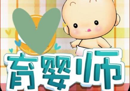 贵阳云岩区育婴师培训