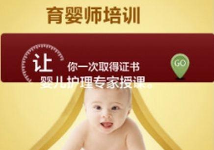 贵阳育婴师培训机构哪家好