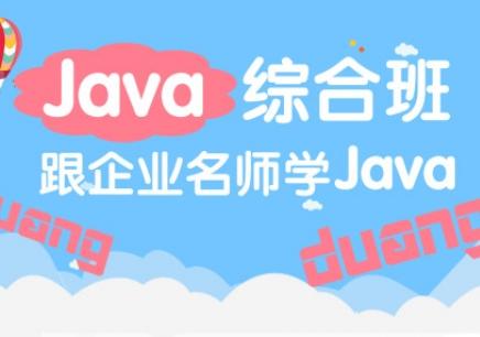 广州java软件工程师