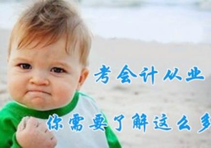 嘉兴南湖区会计从业资格证培训学院