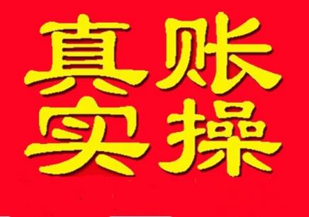 嘉兴南湖区业余时间学会计实操培训哪家比较好