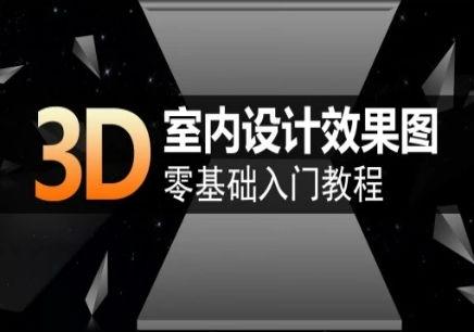 嘉兴3DMAX培训机构