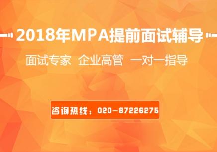 广州MPA公共管理硕士辅导班