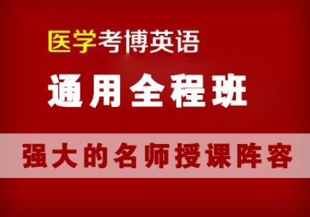 广州医学考博英语培训机构排名哪家好