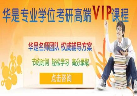 上海华是学院MBA培训班_上海华是学院MBA辅导班