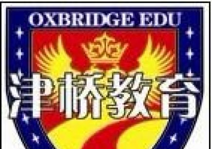 唐山津桥英国留学预科班