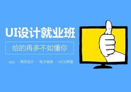 上海ui设计培训哪家好