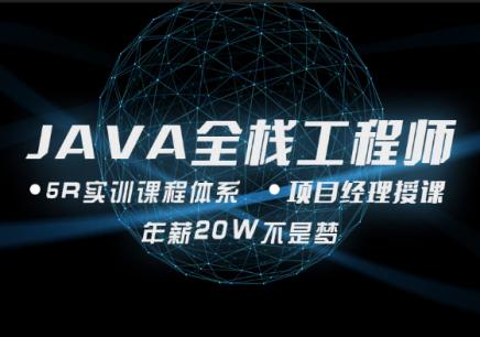 上海java开发工程师培训
