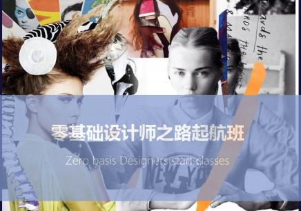 深圳服装设计零基础学习
