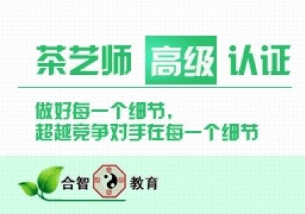 北京高级茶艺师学校