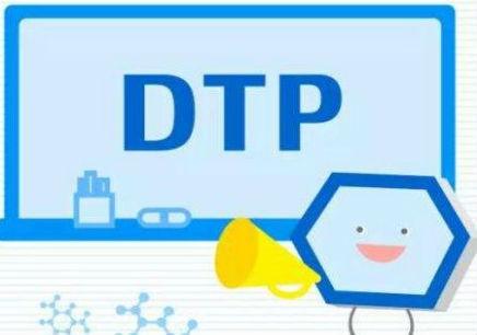 大连DTP排版培训