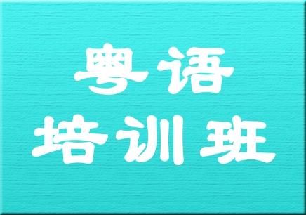 广东话粤语培训