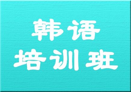 广州祈方韩语培训课程