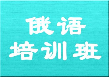 广州祈方俄语培训课程