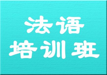 广州祈方法语培训课程