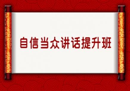 郑州自信当众讲话提升班_训练特色