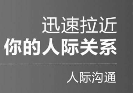 郑州成人际关系培训课程