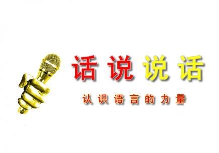 郑州当众讲话培训课程