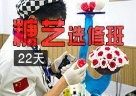 海口精品糖艺学习班