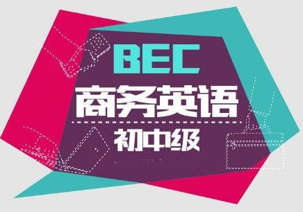 大连BEC商务英语