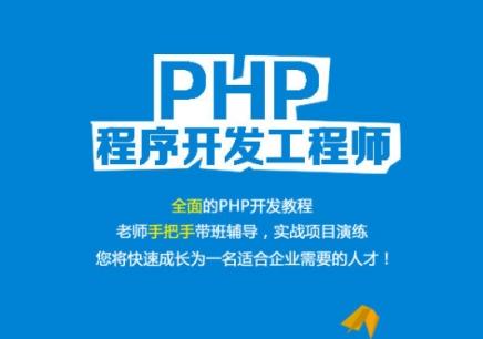 广州PHP高薪就业班