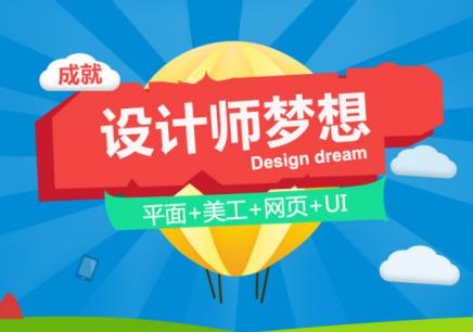 UI设计师技能全能班