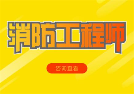 北京消防工程师好的培训学校排行