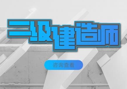 北京海淀区有二级建造师亚博app下载彩金大全班吗