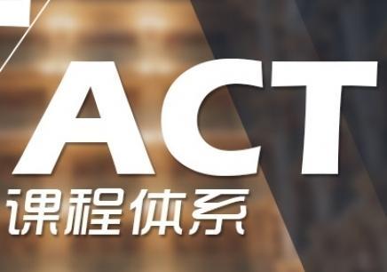 深圳ACT短期培训班