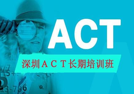 深圳ACT长期培训班