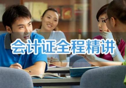 宜昌会计证培训学校