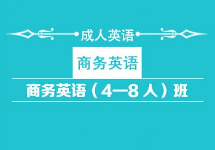 扬州商务英语培训班|扬州商务英语培训哪家好?