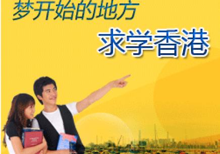 扬州香港留学培训