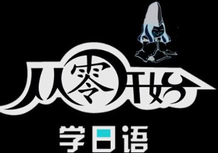唐山专业日语学校 唐山学日语要多少钱