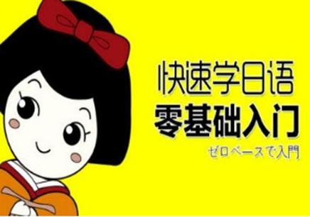 唐山日语业余学习 唐山日语业余学习班