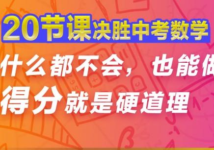 深圳中考数学辅导班