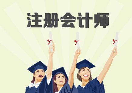 天津注册会计师培训学校