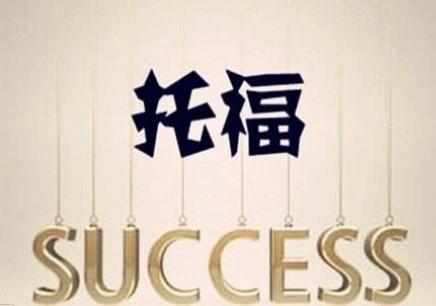 济宁托福课程培训