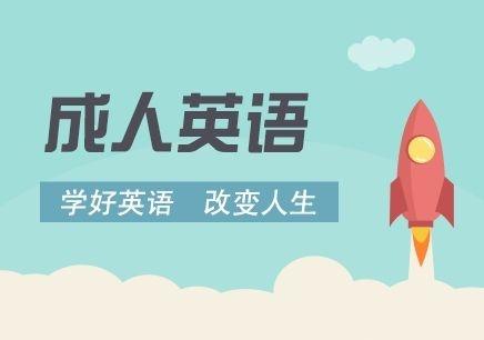 济宁成人英语专业学习