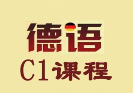 武汉专业武汉德语培训学校学校